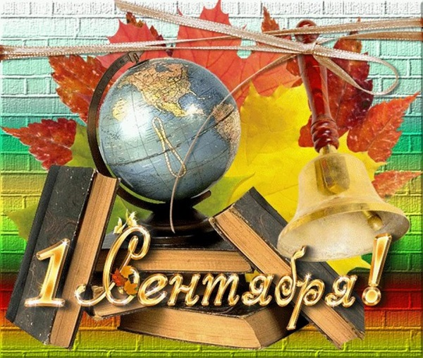 Открытки и картинки с 1 сентября День знаний 2018 — красивые и прикольные первокласснику, детям, учителю, родителям и коллегам. Картинки на 1 сентября для дошкольников в детском саду
