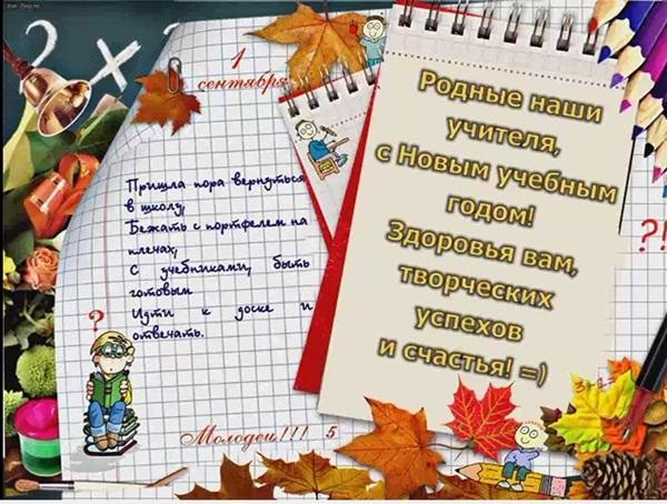 Поздравление молодой учительнице с 1 сентября