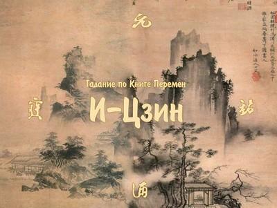Гадание по книге Перемен (И-Цзин), онлайн. Китайская книга перемен