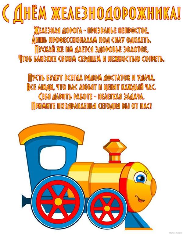 Стихи с днем железнодорожника открытка, хочется