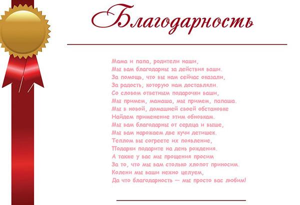 поэтому ответные поздравления от жениха и невесты деревне ковалево протяжении