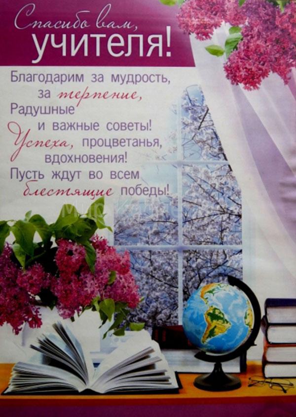 стихи пожелания учителю начальных классов семье