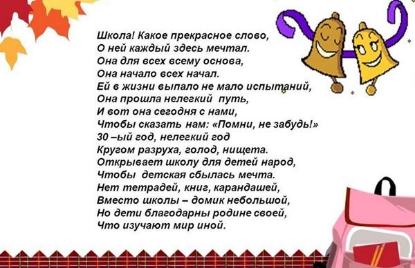 stihi-pro-shkolu-1 Смешные стихи о школе для детей