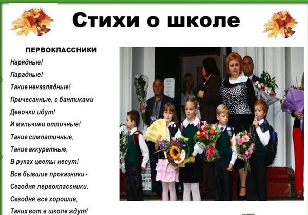 Трогательные стихи про школу для детей