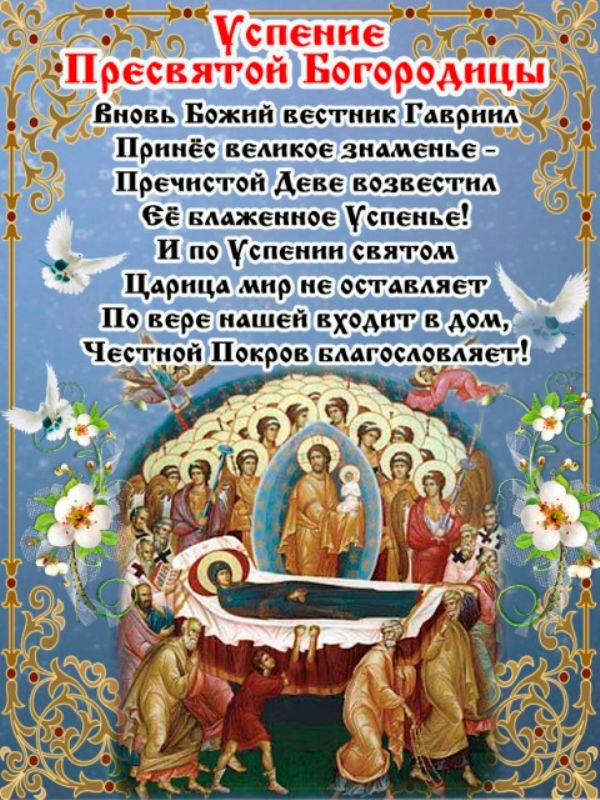 с праздником успение пресвятой богородицы поздравления открытки что мной ваша
