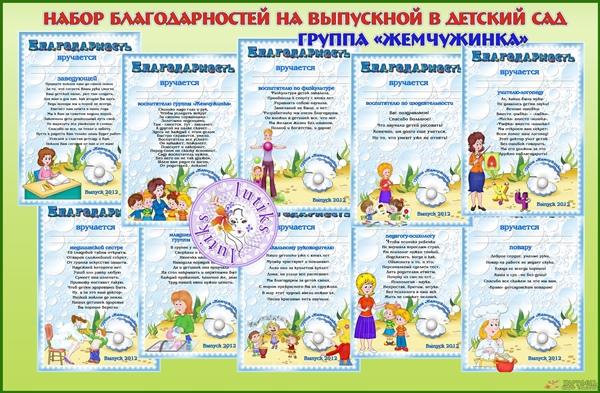Торжественные и красивые поздравления на выпускной в детском саду