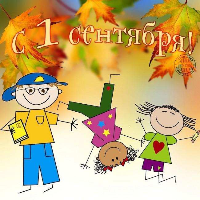 Открытки 1 сентября картинки для учителя, картинки подруге болейн