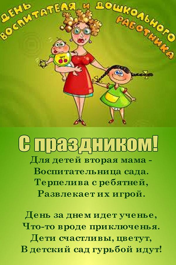 Детские открытки ко дню воспитателя картинки, февраля стихи
