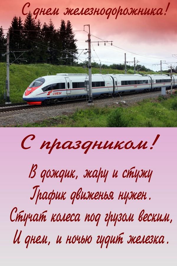 Открытки ко дню железнодорожника 2016