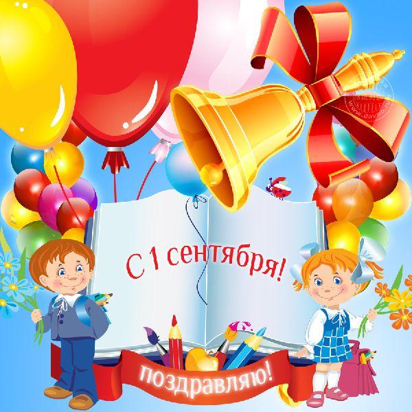 pozdravlenie-s-pervim-sentyabrya-pervoklassniku-otkritka foto 16