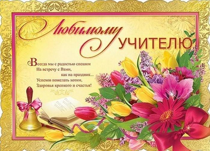 как шутил, поздравление с днем рождения ученику в прозе красивые содержании неприхотлив рациону