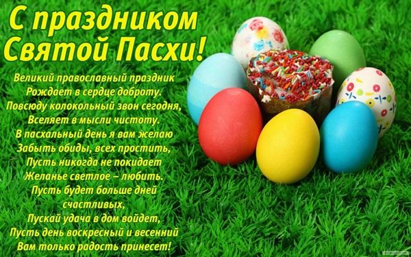 Картинки днем, поздравления с пасхой в стихах красивые на украинском