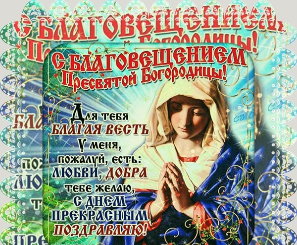 Открытки и картинки на Благовещение пресвятой Богородицы 2019 — красивые поздравления и пожелания с Благовещеньем на картинках для Одноклассников