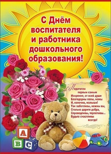 Подписывать открытки, поздравительные открытки для воспитателей детского сада