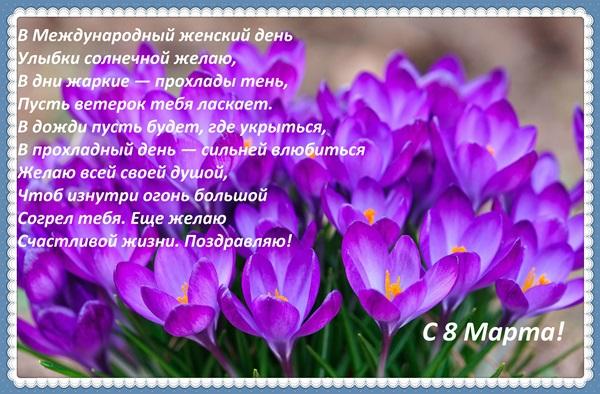 Красивые и прикольные картинки с 8 марта 2018 с цветами и стихами