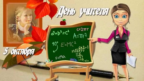 Картинки и открытки с Днем учителя: красивые со стихами и надписями в прозе, живые анимационные гифки. Лучшие открытки и картинка на День учителя с поздравлениями