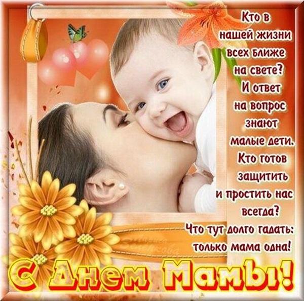 стихотворение на день матери поздравление