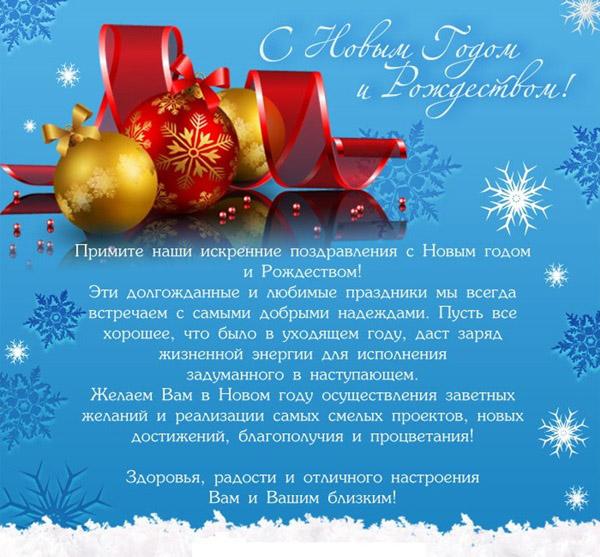 Новогоднее поздравление бизнес партнерам проза