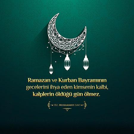 Смс поздравления с курбан байрамом по татарски