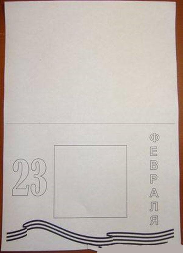 Днем, открытка своими руками шаблоны на 23 февраля