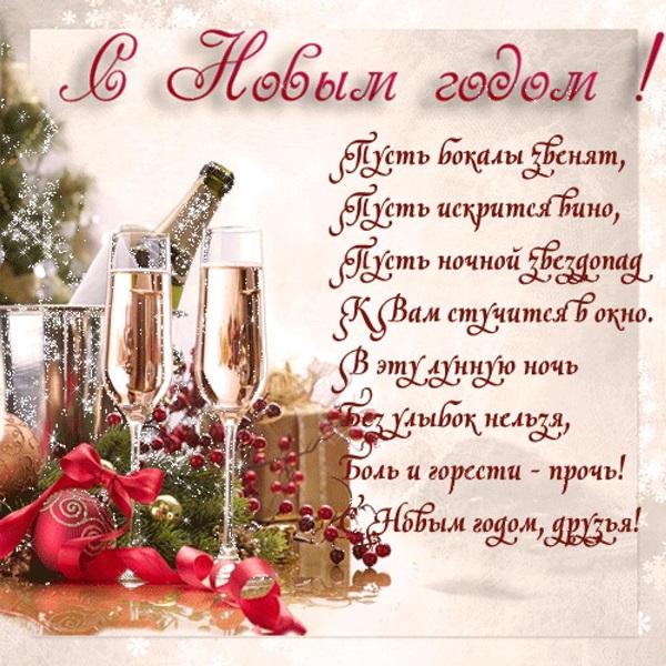 Красивая новогодняя открытка для друзей