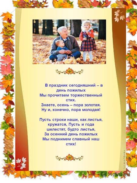 Стихи поздравления для пожилых людей