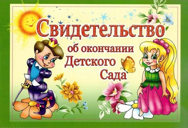 Поздравление с выпускным дочери в детском саду