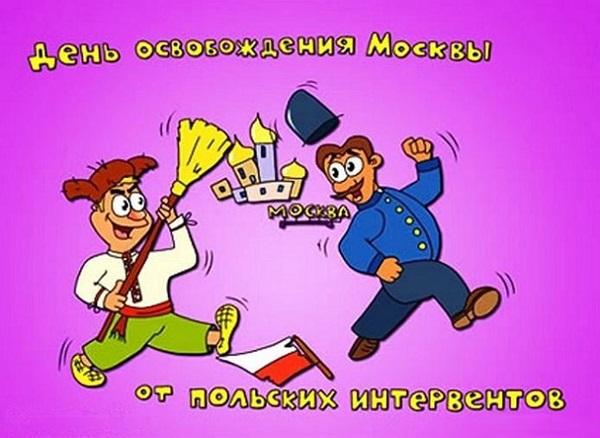 День народного единства картинки веселые