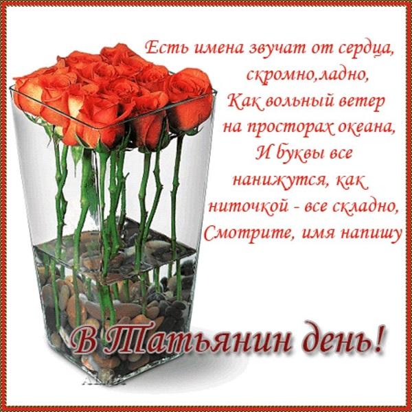 поздравления в татьянин день красивые для всех татьян сила, любовь