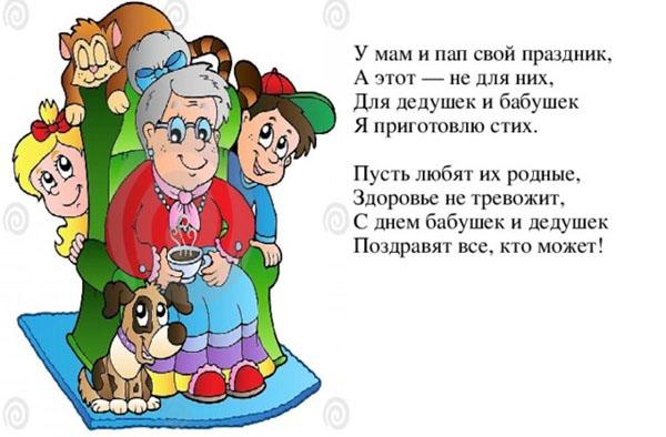 Поздравление бабушки и дедушки от семьи