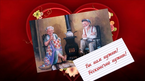 С Днем бабушек и дедушек: поздравления от внуков в прозе и стихах, прикольных картинках и открытках со стихами и надписями. Прикольные смс на День бабушек и дедушек, мерцающие гифки, анимация