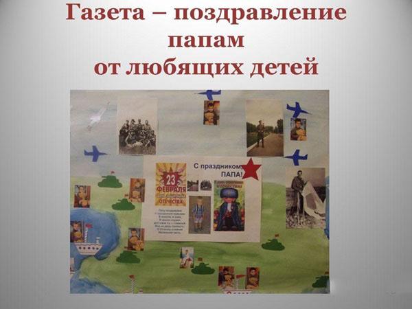 Плакат и стенгазета на 23 февраля своими руками: шаблоны скачать бесплатно в детский сад, школу и на работу. Материалы для плаката на День защитника Отечества для мальчиков и мужчин