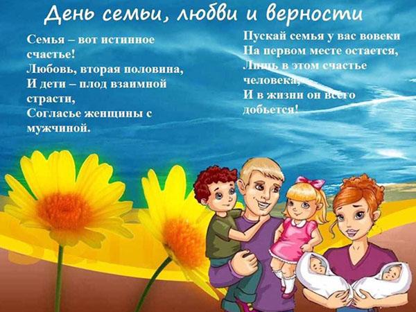 Трогательные красивые стихи о семье и семейных ценностях для детей  3-4 и 5-6 лет