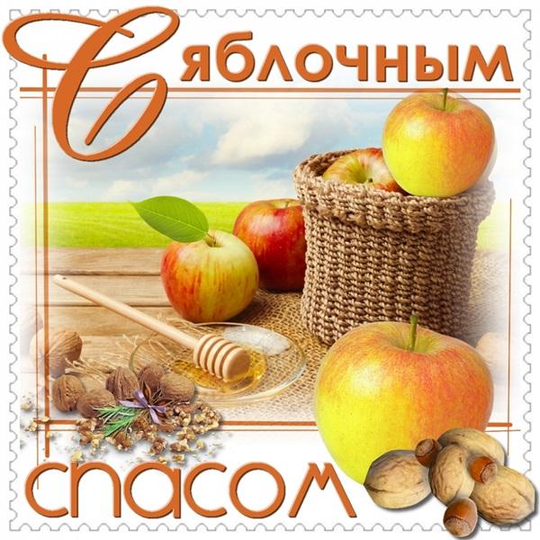 Приколы, прикольные картинки с надписями яблочный спас
