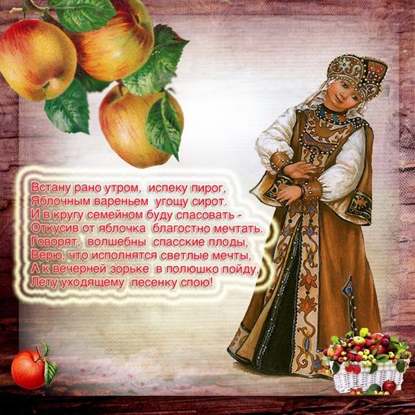 помощью утилиты картинки со стихами о яблочном спасе разрезать
